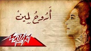 Arouh Lmein - Umm Kulthum اروح لمين - ام كلثوم
