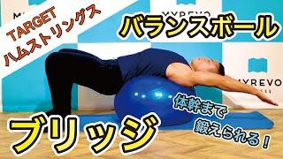 バランスボールブリッジは、腿裏のハムストリングスと合わせて体幹も鍛えることのできるトレーニング種目です。 <バランスボールブリッジの...