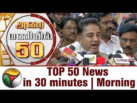 Top 50 News in 30 Minutes | Morning | 02/02/18 | Puthiya Thalaimurai TV