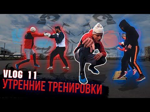 Утренняя тренировка с Сергеем Воробьевым. Уроки английского. Влог. Профессиональный бокс.