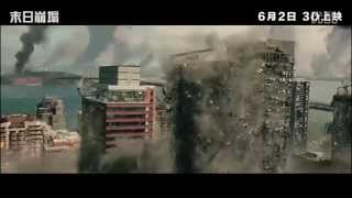 'San Andreas' Chinese Trailer w/ Greeting from Dwayne Johnson《末日崩塌》中文预告