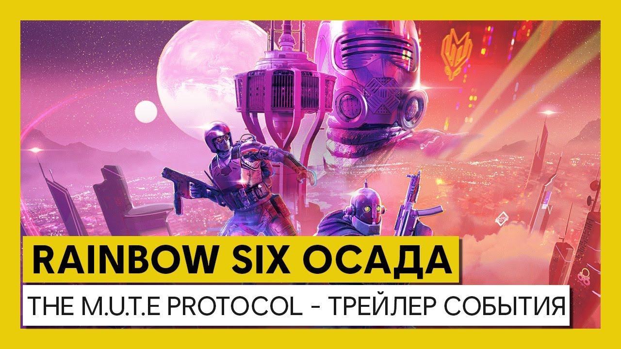RAINBOW SIX ОСАДА - THE M.U.T.E PROTOCOL - ТРЕЙЛЕР СОБЫТИЯ