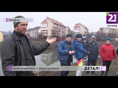 21 channel: Канал почистили   дорогу розбили