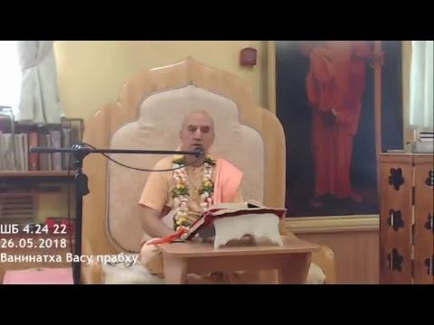 Шримад Бхагаватам 4.24 - Ванинатха Васу прабху