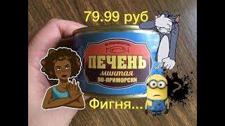 Печень минтая по-приморски за 79,99 рублей.