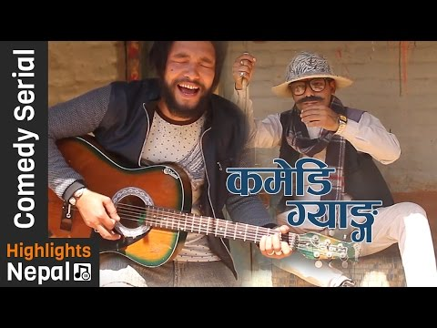 COMEDY GANG Ep. 1 | 24th March 2017 | New Nepali Tele-Serial 2017/2073 | Karki Entertainment