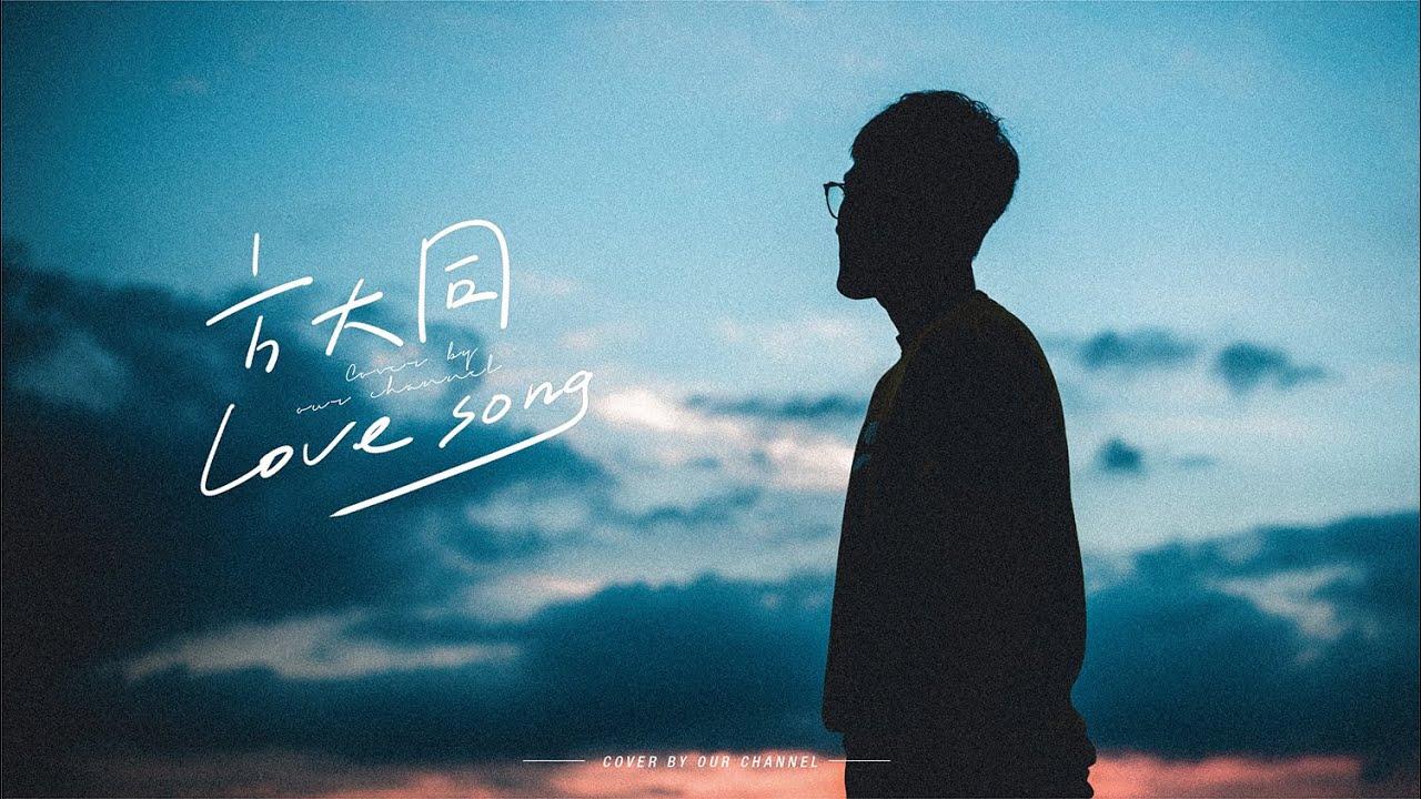 方大同-Love song | OUR CHANNEL COVER #90