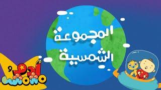 المجموعة الشمسية   The Solar System in Arabic   آدم ومشمش   Adam Wa Mishmish   Kids Songs   (S04E03)