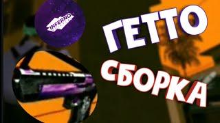 ГЕТТО СБОРКА для САМП на АНДРОИД!