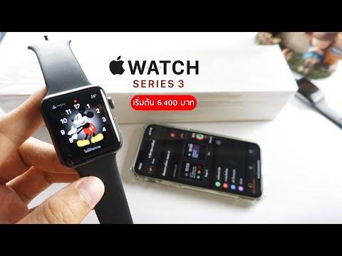 ซื้อ Apple Watch Series 3 ดีไหม? ปี 2020 ราคาลดลงแล้ว!!