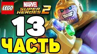 Lego Marvel Super Heroes 2 ПРОХОЖДЕНИЕ ЧАСТЬ 13.