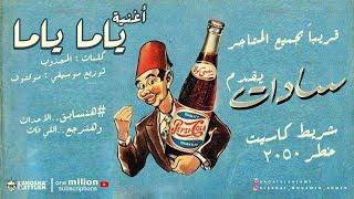 سادات ومولوتوف - مهرجان ياما ياما    Sadat El 3almy ft. Moltov - Mahragan Yama Yama