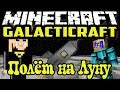 Minecraft Galacticraft Полет на Луну / Выживание в Minecraft с модами (Луна Galacticraft 1.7.10)