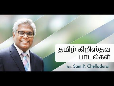 Tamil Christian Songs By Sam P Chelladurai