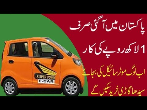 Electric car in Pakistan in 120000