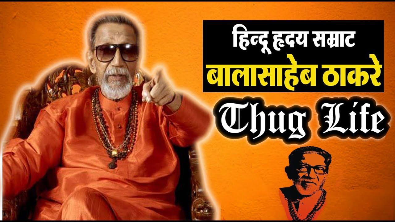 Bala Saheb Thakrey Thug Life | Bala Saheb Thakrey Savage Moment | Thug Life | Political Masti |