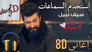 8d اغنية سيف نبيل - قلب ثاني بتقنية ال