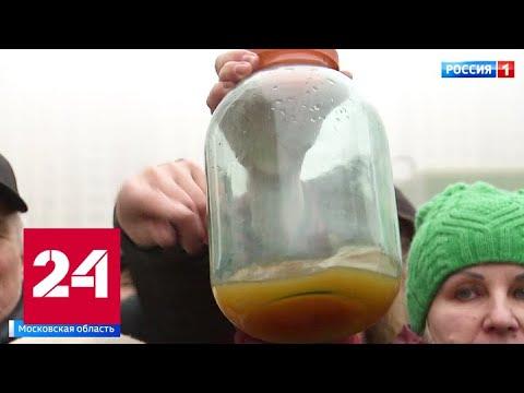 Проблема с водой: в Железнодорожном из кранов текла хлорка - Россия 24