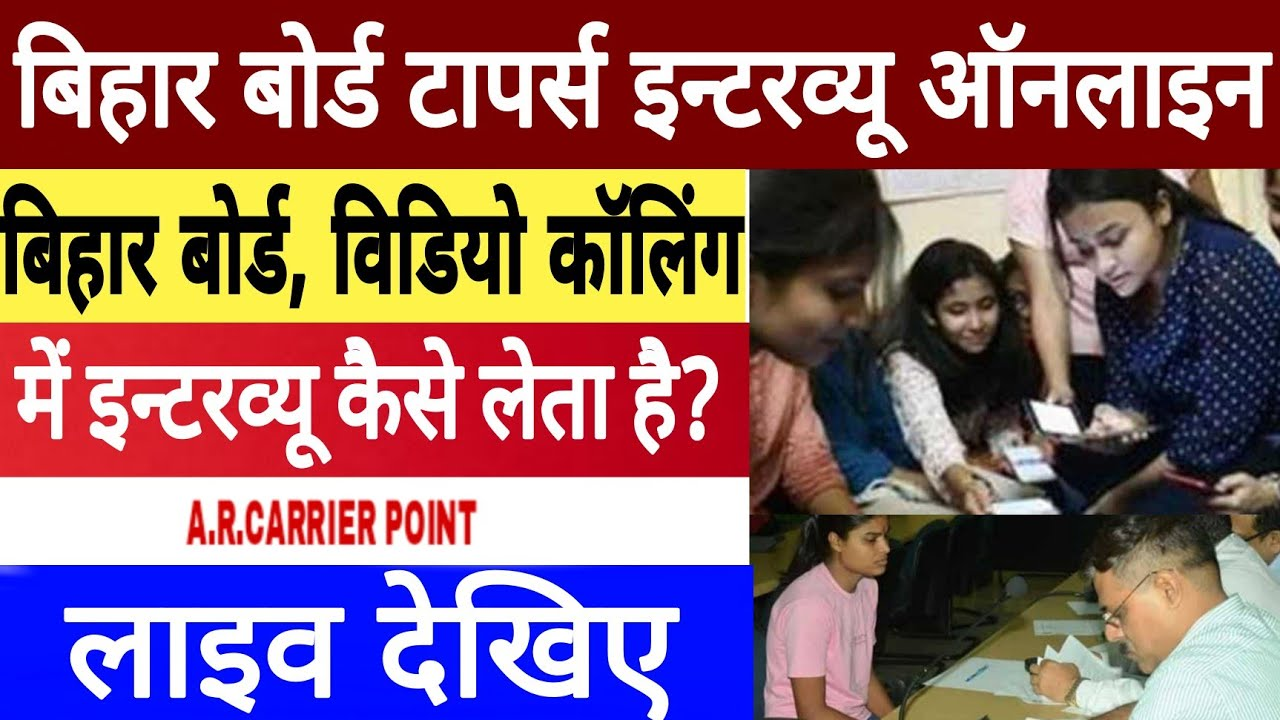 Download Bseb topper interview ️| Bihar Board topper verification online |Bseb topper interview video calling