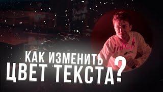 КАК ИЗМЕНИТЬ ЦВЕТ ТЕКСТА?