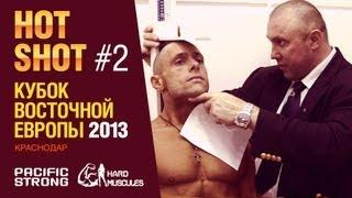 Кубок Восточной Европы 2013. г. Краснодар. HOT SHOT #2