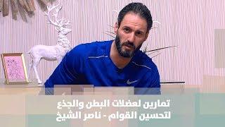 تمارين لعضلات البطن والجذع لتحسين القوام - ناصر الشيخ - الرياضة