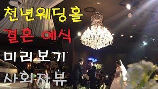 주안 천년웨딩홀 결혼 예식 미리보기