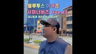 노이즈 캔슬링 블루투스 이어폰 서머너버즈 Live X3…