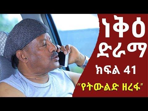 ነቅዕ ድራማ ክፍል 41 | Nek'e Ethiopian Sitcom Drama Part 41