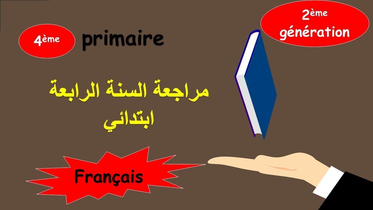 مراجعة السنة الرابعة ابتدائي فرنسية مع الحل Revision Pour La 4eme Annee Primaire Francais