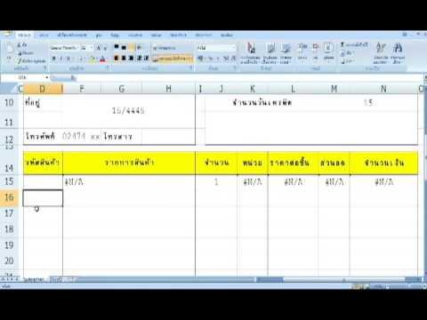 การใช้งานExcel EP.2 สร้างใบเสนอราคาโดยอ้างอิงฐานข้อมูล ด้วยฟังก์ชั่นVLOOKUP ตอนที่2