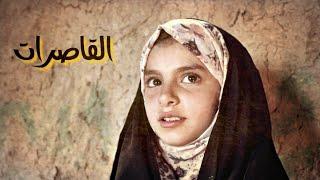 الفلم العراقي زواج الثلج والنار