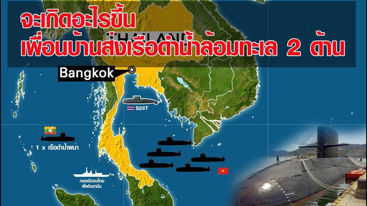 ไทยกำลังถูกรุมจากกองเรือดำน้ำเพื่อนบ้าน ทั้งอ่าวไทยและอันดามัน