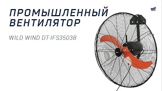видео промышленный вентилятор