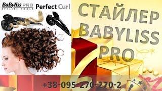 Автоматическая плойка для завивки волос. Стайлер BaByliss Pro(Бесплатные уроки по Ютубу [Денис Коновалов] http://superpartnerka.biz/shop/88 Автоматическая плойка для завивки волос..., 2014-12-05T20:13:41.000Z)