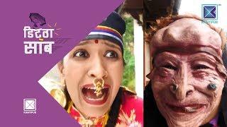 Ditha Sab | डिठ्ठा साबमा भुत ! | 11 August 2018 (Ep. 262)