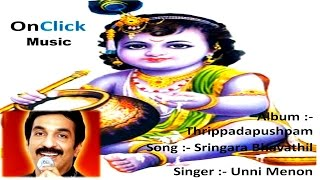 Unni Menon | Devotional Malayalam Song | Sringara Bhavathil | Devotional Song | Thrippadapushpam |