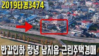 (진행물건) 2019타경3474 반값인하 창녕 남지읍 …