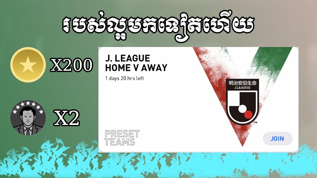 មកហើយចូលលេង Matchday J League ទទួលបានប្រអប់កីឡាករ MVPនិងកាក់មាស