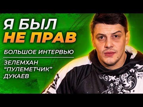 """""""Я признаю своё поражение"""" - Зелемхан Пулеметчик / Большое интервью"""