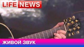 """В студии LifeNews Дмитрий Ревякин, группа """"Калинов Мост"""""""