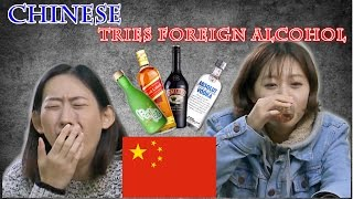 Download Chinese Tries Foreign Alcohol For The First Time Mp3 and Videos