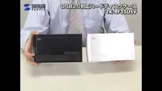 サンワサプライ リムーバブルケース(2.5インチHDD対応) TK-RF25Uシリーズ