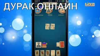 Дурак онлайн - карточная игра LiveGames: подкидной, переводной, до завала | iOS, Android + взлом