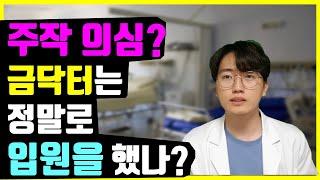 의사의 투병일지 1부 ( 진짜로 진짜인가 ? )