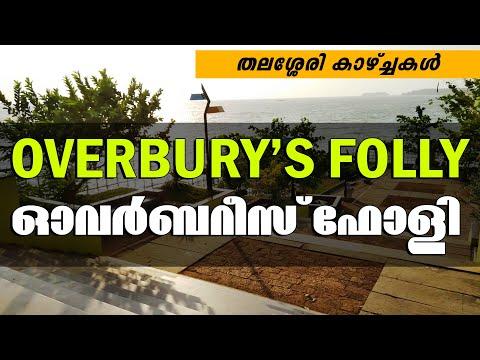 Overbury's Folly - Thalassery | ഓവർബറിസ് ഫോളി