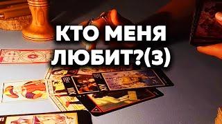 Кто Меня Любит? (3) Таро Онлайн Расклад