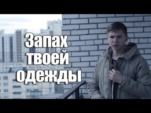 Life MC КП ft. Beliy – Запах на одежде(2014)