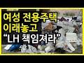 부산지하철에 '여성 전용칸'…퇴근 시간 풍경 / SBS - YouTube