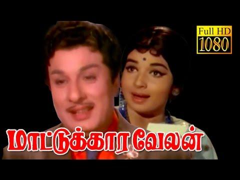 Mattukara Velan | M.G.R,Jayalalitha,Lakshmi | Evergreen Superhit Tamil Movie HD